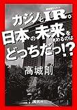 「カジノとIR。日本の未来を決めるのはどっちだっ! ?」販売ページヘ
