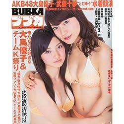 BUBKA (ブブカ) 2013年 12月号