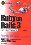 Ruby on Rails 3 ポケットリファレンス