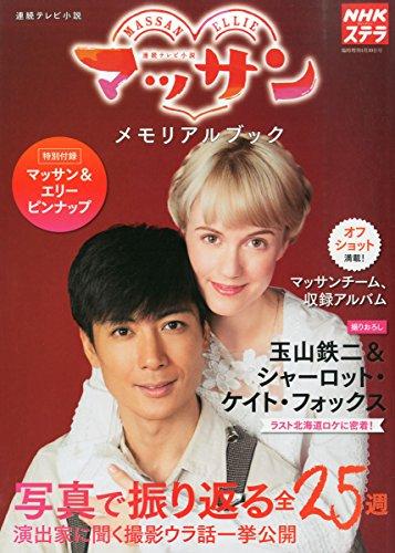マッサン メモリアルブック (NHKウイークリーステラ臨時増刊4/30号) -