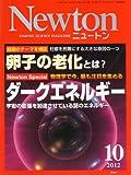 Newton (ニュートン) 2012年 10月号 [雑誌]