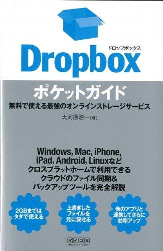 【バーゲンブック】+Dropboxポケットガイド