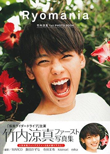 Ryomania―竹内涼真1st PHOTO BOOK