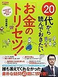 20代から読んでおきたい「お金のトリセツ」! (日経ムック)
