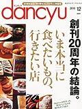 dancyu (ダンチュウ) 2010年 12月号 [雑誌]