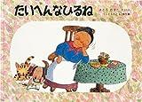 たいへんなひるね—ばばばあちゃんのおはなし(こどものとも絵本) [単行本] / さとう わきこ (著); 福音館書店 (刊)