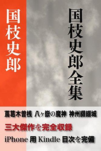 国枝史郎全集 決定版 全91作品