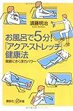お風呂で5分! 「アクア・ストレッチ」健康法 ─関節にきく浮力パワー (講談社+α新書)