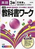 中学教科書ワーク 三省堂版 NEW CROWN 英語3年