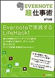 早速、書評いただきました! ~Evernote「超」仕事術~