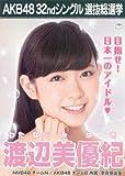 AKB48: Miyuki Watanabe - Official Photo: Sayonara Crawl (Theater ver.)