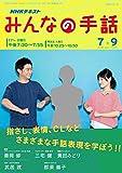 NHK みんなの手話 2016年7~9月 (NHKシリーズ) -
