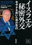 「イスラエル秘密外交: モサドを率いた男の告白 (新潮文庫)」販売ページヘ