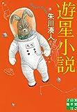 「遊星小説 (実業之日本社文庫)」販売ページヘ