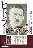 「ヒトラー(上):1889-1936 傲慢」販売ページヘ