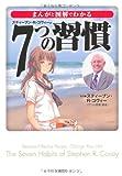まんがと図解でわかる7つの習慣 (宝島SUGOI文庫)