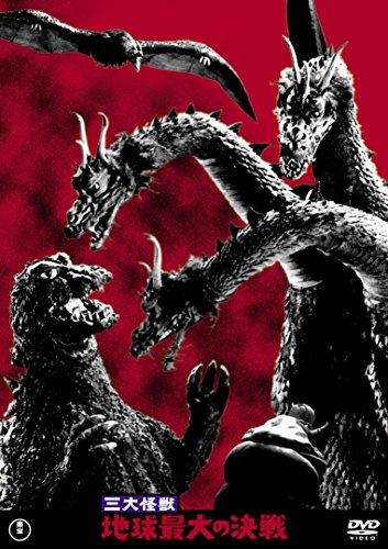 【Amazon.co.jp限定】三大怪獣 地球最大の決戦 東宝DVD名作セレクション (『シン・ゴジラ』ポストカード付)