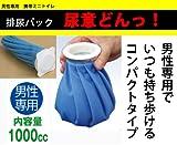 男性専用 携帯ミニトイレ 排尿パックの「尿意どんっ!」