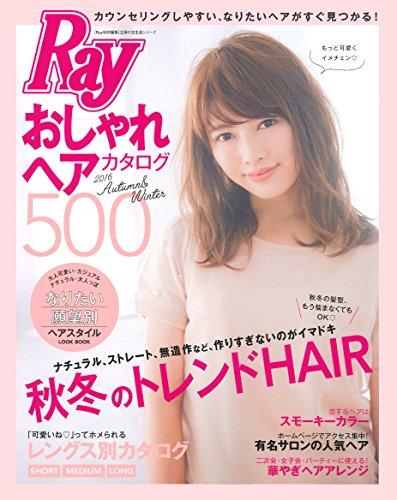 Ray特別編集 おしゃれヘアカタログ500 2016 Autumn&Winter (主婦の友生活シリーズ)