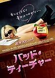 バッド・ティーチャー [DVD]