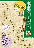 奥武蔵グリーンラインへの道 -
