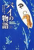 パイの物語(下) (竹書房文庫)