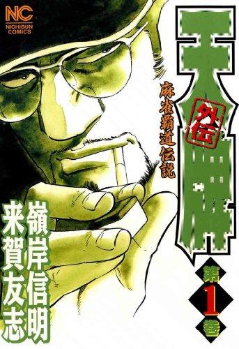 天牌外伝 1 (ニチブンコミックス)