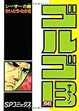 ゴルゴ13 (66) (SPコミックス)