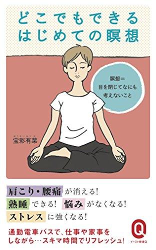 どこでもできるはじめての瞑想 (イースト新書Q) -