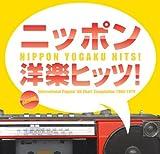 ニッポン洋楽ヒッツ! ORICON洋楽ヒット・チャート・コンピレーション 1968-1979