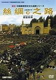 カシュガール/エイティガール寺院/香妃の墓 [絲綢之路シルクロード9] [DVD]