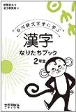 漢字なりたちブック 2年生: 白川静文字学に学ぶ