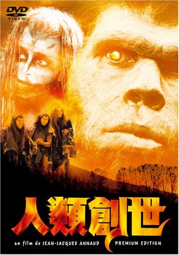 DVD 人類創世2006/03/25発売 - DVD情報 allcinema