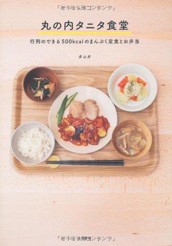 丸の内タニタ食堂 ~行列のできる500kcalのまんぷく定食とお弁当~