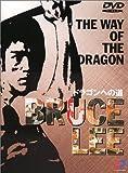 ドラゴンへの道 [DVD]