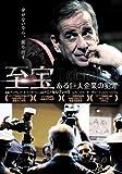 至宝 [DVD]