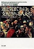 運と気まぐれに支配される人たち―ラ・ロシュフコー箴言集 (角川文庫)