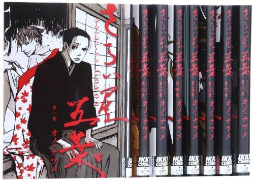 さらい屋五葉 コミック 全8巻完結セット (IKKI COMIX)