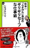 日本一「ふざけた」会社の - ギリギリセーフな仕事術 (中公新書ラクレ 518)