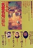 日本史「名言名句」総覧 (別冊歴史読本―事典シリーズ (14))