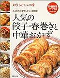 おうちでシェフ味 人気の餃子・春巻きと中華おかず―みんなの大好きレシピ、決定版! (特選実用ブックス)