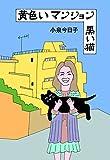「黄色いマンション 黒い猫 (Switch library)」販売ページヘ
