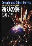 「祈りの海 (ハヤカワ文庫SF)」販売ページヘ
