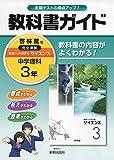 中学教科書ガイド啓林館理科3年