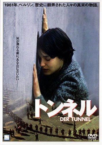 トンネル [DVD]