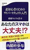 「超初心者のためのサイバーセキュリティ入門 (文春新書)」販売ページヘ