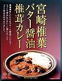 バター醤油椎茸カレー200g (箱入) 【全国こだわりご当地カレー】