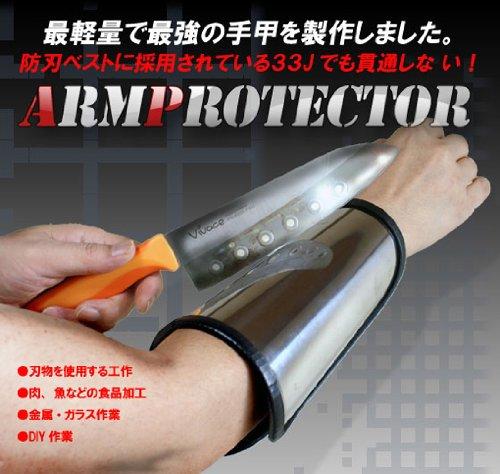 防刃 アーマープロテクター 最強の手甲