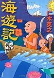 海遊記—義浄西征伝