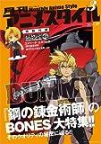 月刊アニメスタイル第3号 (ねんどろいどぷちエドワード・エルリック付属)